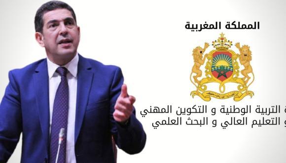بلاغ هام بمناسبة رمضان من وزارة التربية الوطنية والتكوين المهني