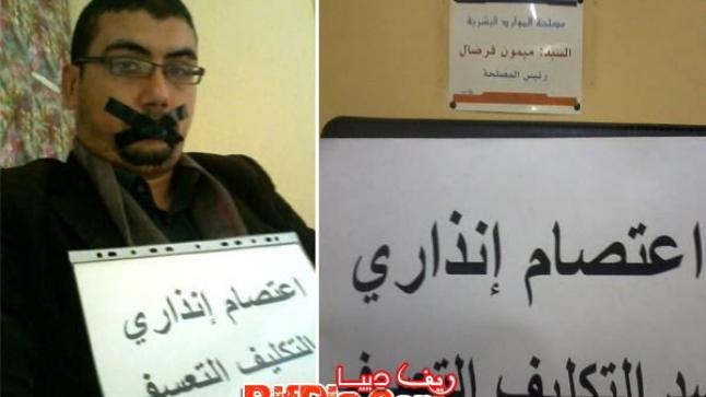 أستاذ يدخل في اعتصام بنيابة الناظور ويهدد بالإضراب عن الطعام