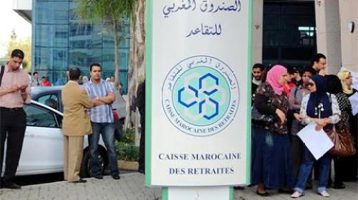 فضيحة : هكذا يتم اختلاس الملايين من الصندوق المغربي للتقاعد