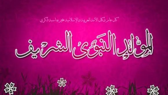 هذا هو تاريخ ذكرى المولد النبوي الشريف في المغرب