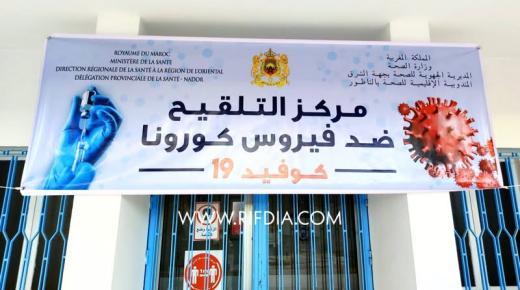 لهذا السبب الحملة الوطنية للتلقيح بالمغرب مهددة بالتوقف