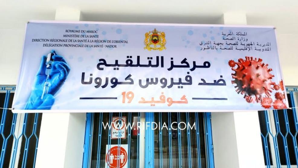 المغرب يُطلق بوابة إلكترونية لعملية تلقيح المغاربة والأجانب فوق أراضيه