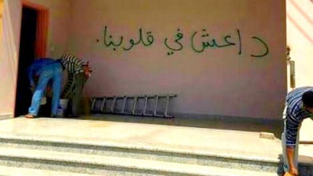 """كتابات حائطية تُمجّد """"داعش"""" تَستنفر الأجهزة الأمنية ببني بوعياش"""