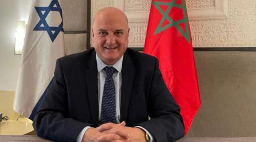 سفير إسرائيل يغادر المغرب لهذا السبب !