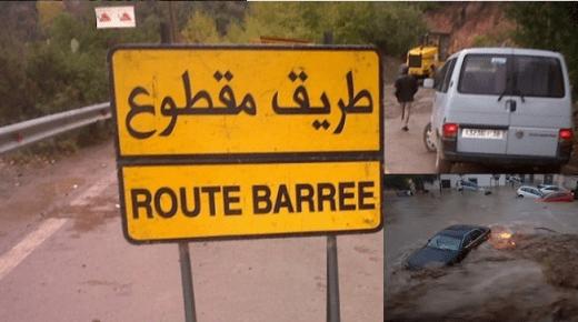 بلاغ تحذيري لوزارة التجهيز يوجه السائقين لإلغاء و تأجيل رحلاتهم و أسفارهم حاليا