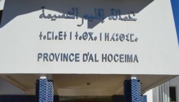 المحكمة الادارية تُسقط أول رئيس جماعة بإقليم الحسيمة