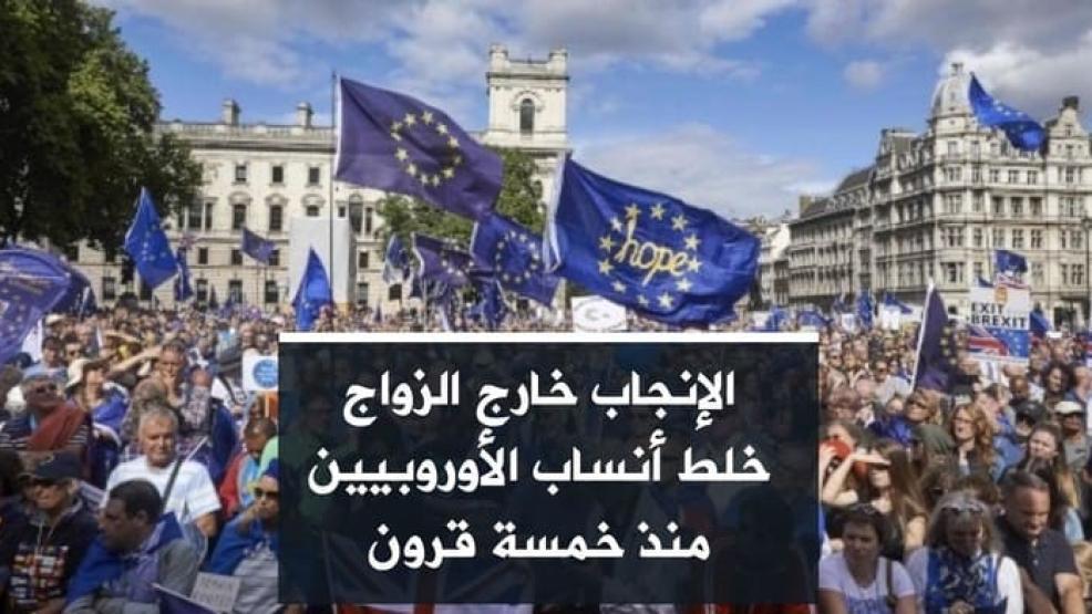 الزنا خلط أنساب الأوروبيين منذ خمسة قرون
