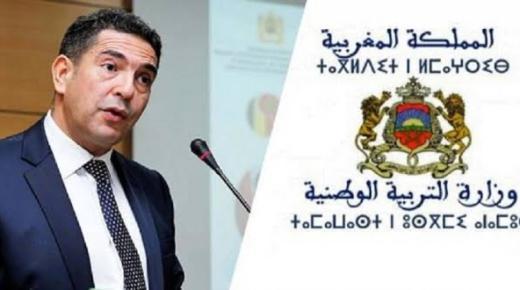 وزارة التربية الوطنية تجري حركة انتقالية واسعة في صفوف المديرات والمديرين الإقليمين