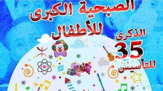إعلان: حركة الطفولة الشعبية بالناظور تنظم الصبحية الكبرى للأطفال