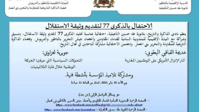 نادي الذاكرة والتاريخ بثانوية طه حسين ينظم أنشطة عن بعد بهذا التاريخ و هذه المناسبة