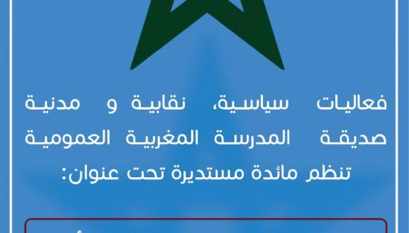 """مواعيد: فعاليات تربوية تنظم مائدة مستديرة حول موضوع""""المدرسة المغربية إلى أين"""" غدا الجمعة بالناظور"""