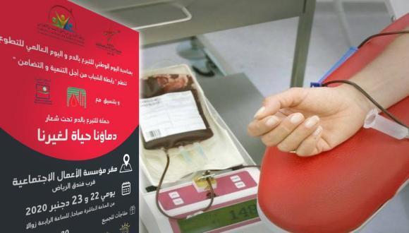 جمعية محلية بالناظور تنظم حملة للتبرع بالدم و هذه تفاصيل الموعد
