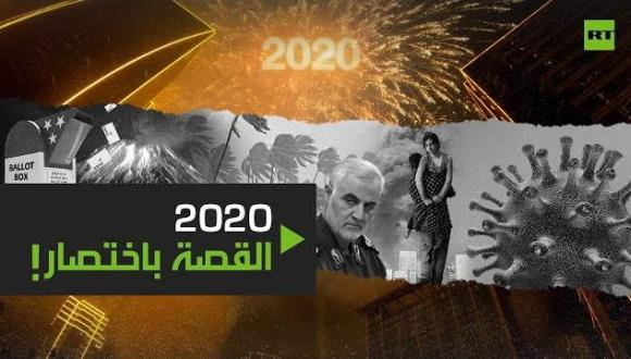 فيديو لم تشاهد مثله من قبل.. مصائب 2020 توالت تباعا