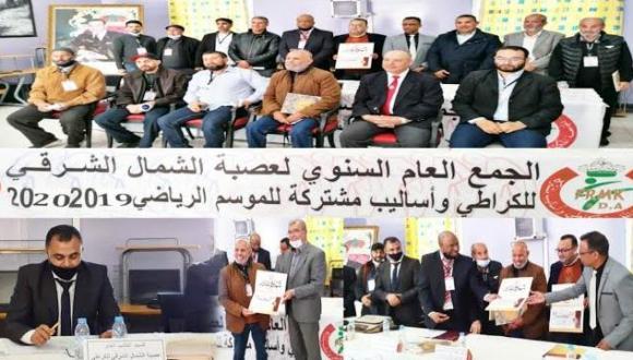 عصبة الشمال الشرقي للكراطي تعقد جمعها العام السنوي بالناظور بحضور ممثل الجامعة الملكية (فيديو وصور)