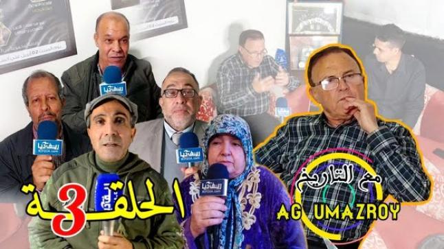 """شاهد الحلقة الثالثة من برنامج """"آك أومزروي"""" : العمراني و المسرح.. و شهادات من عايشه و أعماله القادمة"""