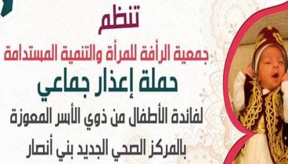 إعلان.. جمعية الرأفة ببني انصار تنظم حملة ختان مجانية