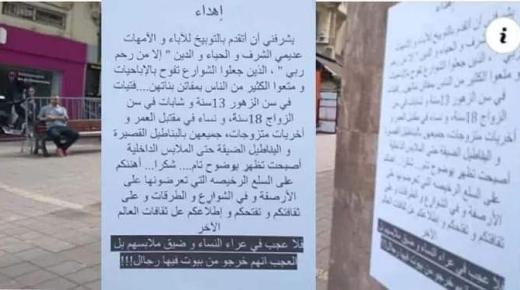 """مُلصقات تنتقد تراخي الآباء """"عديمي الشرف"""" في زجر بناتهم بسبب """"التبرج"""""""
