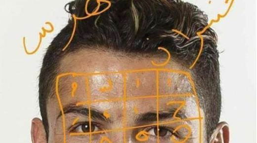 """""""فايسبوكيون مغاربة"""" يتداولون صورة مثيرة للجدل لـ """"كريستيانو رونالدو"""" بعد قرعة المونديال"""