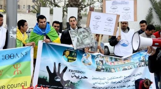 بالصور: منتدى حقوق الإنسان يحتج بالرباط دفاعا عن المعتقلين السياسيين