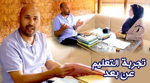 عبد الصمد الخزروني أستاذ بمديرية الناظور يتحدث عن تجربتة مع التعليم عن بعد