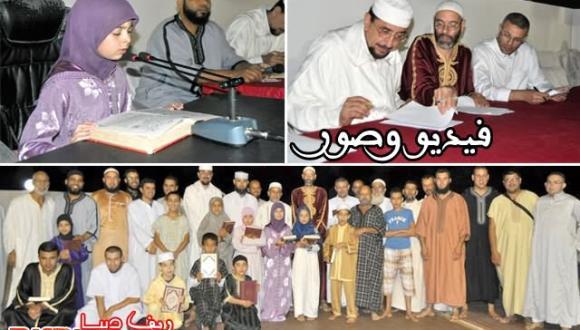 اختتام مسابقة تجويد القرآن الكريم بمسجد إدودوحاً ببني شيكر