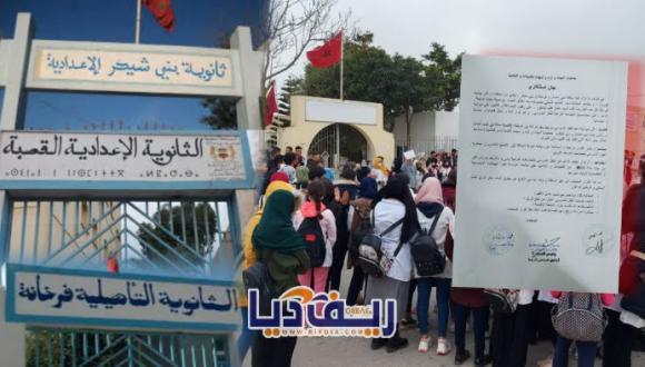 جمعيات آباء و أولياء ببني شيكر و فرخانة تقرر مقاضاة عمالة الناظور (+التفاصيل)