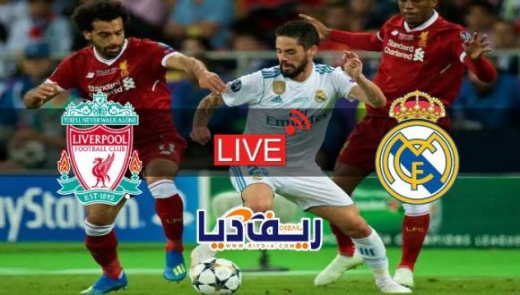 مشاهدة مباراة ليفربول وريال مدريد في دوري ابطال اوروبا (بث مباشر)