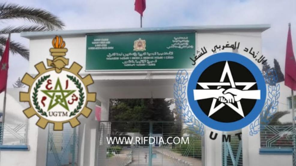 الناظور.. UMT و UGTM تتابعان بقلق شديد البداية غير السارة لإستقبال استحقاقات اللجان الثنائية