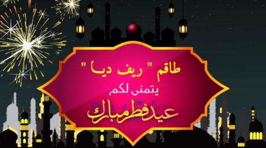 وزارة الأوقاف: الخميس أول أيام عيد الفطر بالمغرب