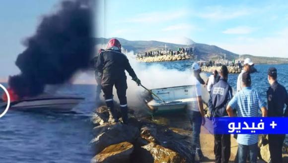 عاجل: انفجار يخت صغير بكورنيش الناظور (+التفاصيل)