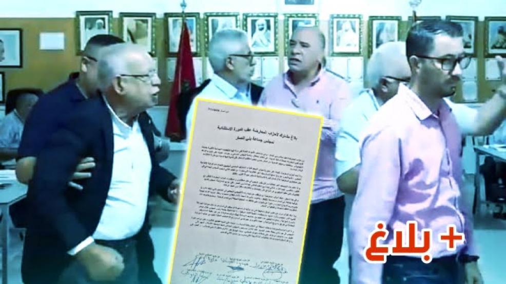 """أحزاب المعارضة ببني انصار تحتج ضد """"النائب الثاني"""" لرئيس الجماعة و مشروع الميزانية"""
