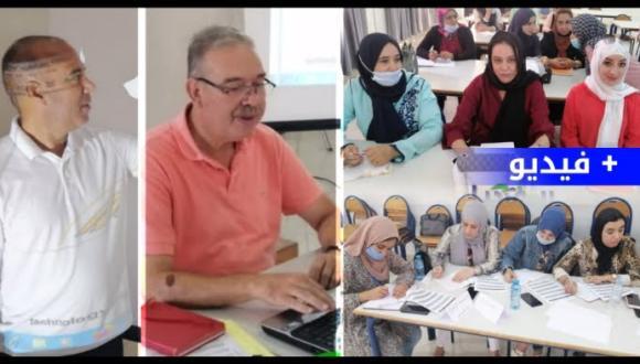 جمعية أيمن للتوحد تنظم أياما تكوينية لفائدة مربياتها