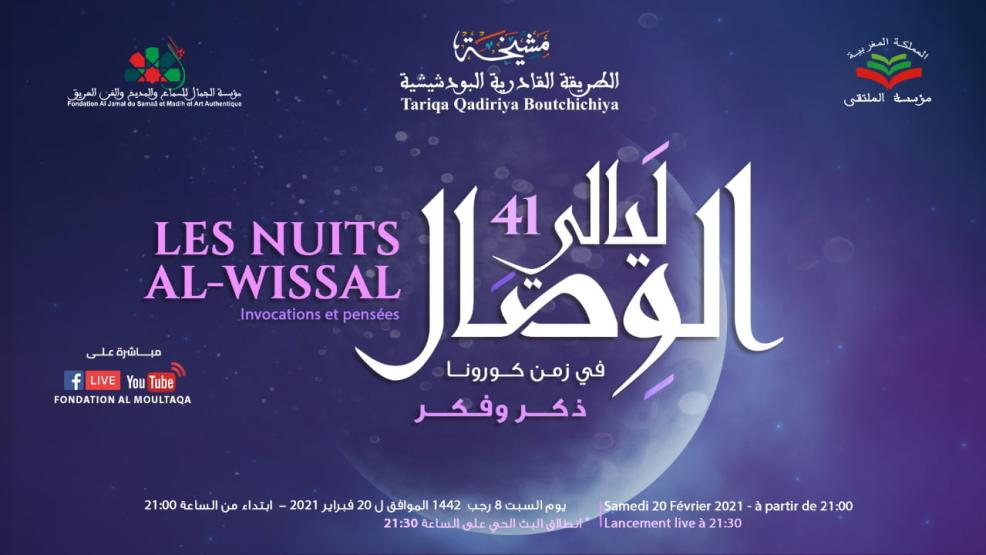 غدا.. تنظيم الليلة الرقمية 41 للطريقة القادرية البودشيشية ومؤسسة الملتقى