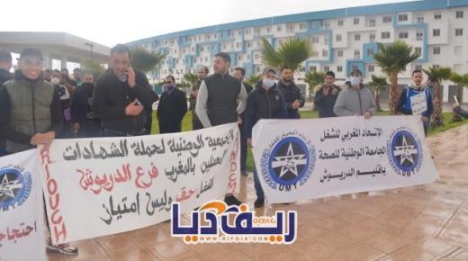 وقفة احتجاجية لساكنة الدريوش تندد باستمرار اغلاق المستشفى الاقليمي (+صور)