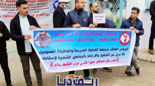 الجامعة الوطنية للتعليم FNE بالناظور توضح دواعي انخراطها في الاحتجاج (+صور)