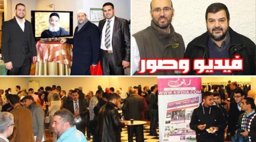 المانيا: إحياء الذكرى الثانية لرحيل الشيخ عبد السلام ياسين بفرانكفورت