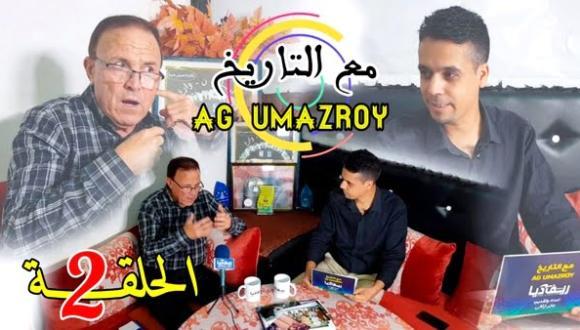 """الحلقة الثانية من برنامج """"ak u mzroy"""" (مع التاريخ) فخر الدين العمراني مؤسسا للمسرح بالريف و هذا سبب اختفائه"""