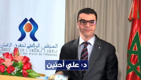 تعيين ابن الناظور الدكتور علي أحنين عضواً باللجنة الجهوية لحقوق الإنسان بجهة الشرق