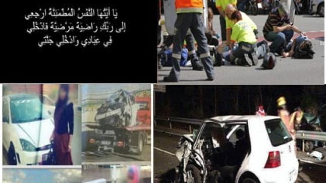 وفاة شابة مغربية في حادثة سير ضواحي برشلونة الاسبانية