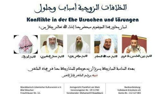 إعلان: مسجد بلال بفرانكفورت ينظم ملتقاه السنوي العاشر