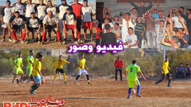انطلاق دوري كرة القدم ببويافـر في جو تنافسي رياضي (فيديو وصور)