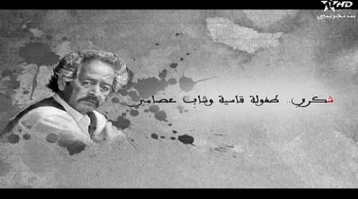 وثائقي رائع عن الروائي والأديب العالمي محمد شكري ابن جماعة بني شيكر