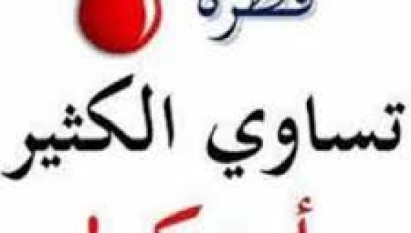 إعلان:حملة للتبرع بالدم بالناظور غدا الأربعاء 30 دجنبر و هذا موعدها و مكانها