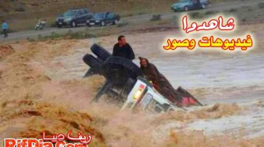 فقدان أزيد من 14 شخصا بعد ما جرفتهم مياه واد (تلمعدرت) بكلميم
