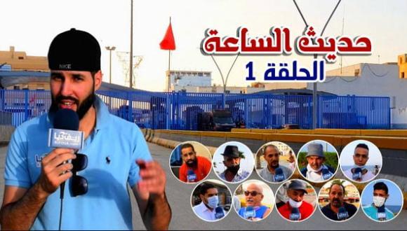 حديث الساعة: المغاربة العالقين بمليلية وفتح المعابر الحدودية.. إلى متى..!؟