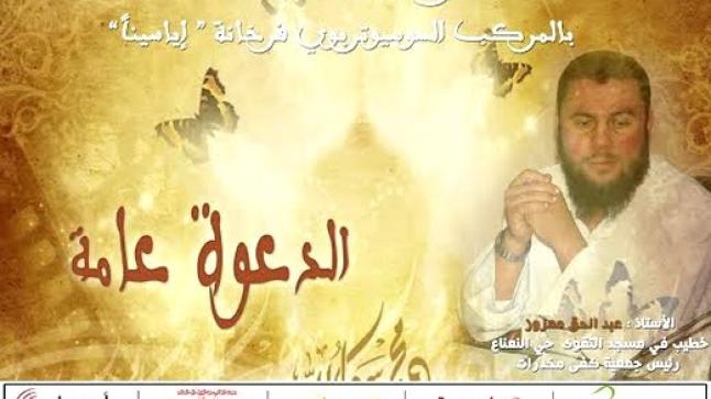 """ذ: عبد الحق معزوز يؤطر محاضرة تحت عنوان """"الشباب المسلم بين الإنحراف والغلو"""" بفرخانة"""