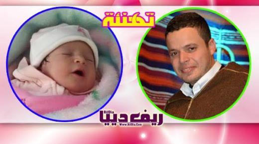 """تهنئة بمناسبة ازديان فراش الصديق محمد الهاشمي بالمولودة """"سيمان"""""""