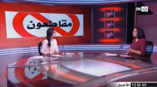 """بالفيديو: تقرير ناري غير متوقع لـ""""دوزيم"""" حول المقاطعة"""