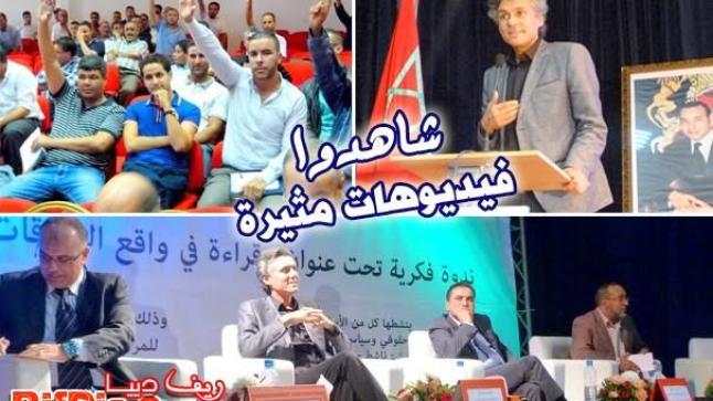 أبناء الناظور يردون على استفزازات رشيد نكاز بصفعة قوية خلال ندوة واقع العلاقات المغربية الجزائرية (فيديو)