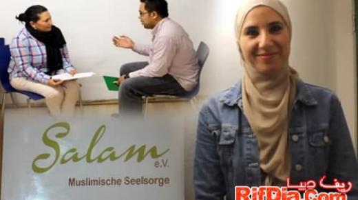 ربيعة بشار نموذج المرأة الريفية الناجحة في ميدان العمل الجمعوي بألمانيا